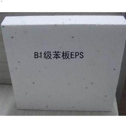 EPS高阻燃聚苯板